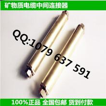 矿物质电缆头BTTZ电缆中间接头矿物质电缆附件图片