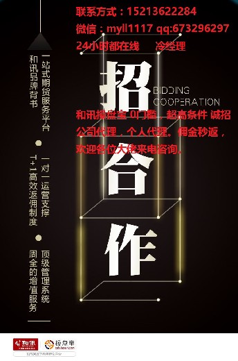 操盘宝合作商展业图(招下级)2-750×1134_看图王