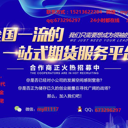 操盘宝合作商展业图(招下级)9-1820×1008_看图王