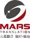 深圳最专业翻译公司-火星翻译全球译员500+即时在线
