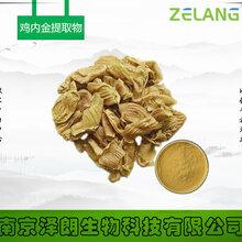 雞內金提取物雞內金固體飲料南京工廠