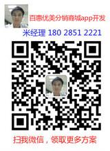 百惠优美分销商城app开发系统