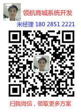 领航商城app分销系统开发