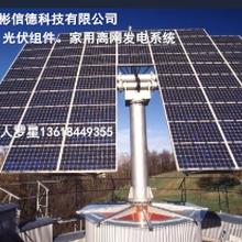 太阳能光伏发电设备厂家直销