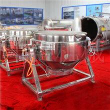 搅拌夹层锅生产厂家海鲜酱夹层锅辣椒酱搅拌炒锅图片