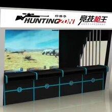狩獵王國游戲射擊設備狩獵風暴實感射擊館狩獵英雄大型槍擊游戲圖片