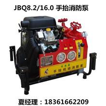 JBQ8.2/16.0立式手抬式消防泵35HP