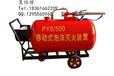 PY8/700移动式消防泡沫罐,半固定式泡沫灭火器