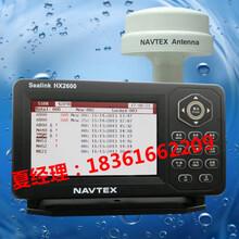 HX2600航行警告接收机NAVTEX