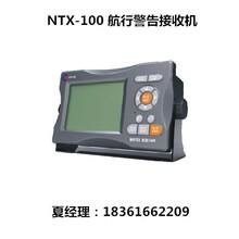 船用NTX100A航行警告接收机CCS/ZY