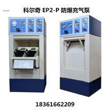 进口科尔奇EP2-P防爆空气压缩机充气箱气瓶充气泵