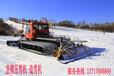 厂家直销压雪机造雪机滑雪用具