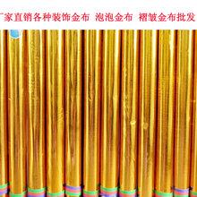 专业定做泡泡金布包柱子包树褶皱金布抓皱包墙装饰布直销图片