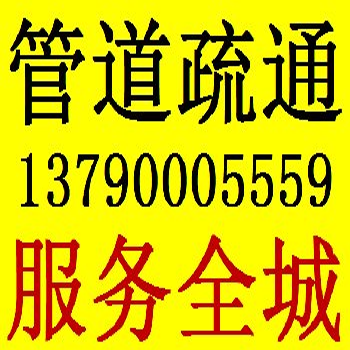 禅城疏通下不道,马桶,清化粪池,高压车疏通,I379OOO5559