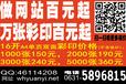 威海文登荣成做网站建设网络公司260元起网站制作