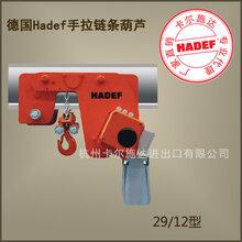 hadef正品保障高品质德国进口电动葫芦优质hadef电动葫芦图片