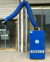 信阳单臂焊烟净化器厂家图片