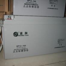 圣阳蓄电池SP12-100价格-直销参数
