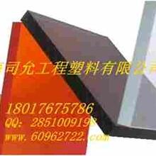 厂家供应上海上海松江PVC防静电板、原装进口PVC板、橙色防静电PVC板材,PVC板材加工