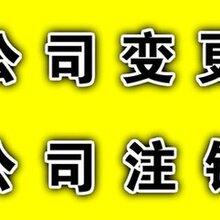 青山公司注销流程、青山工商代办