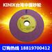 KINIK砂轮进口砂轮台湾中砂砂轮