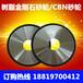 供应树脂砂轮CBN砂轮