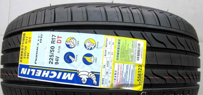 【林芝汽车轮胎】-林芝汽车轮胎价格