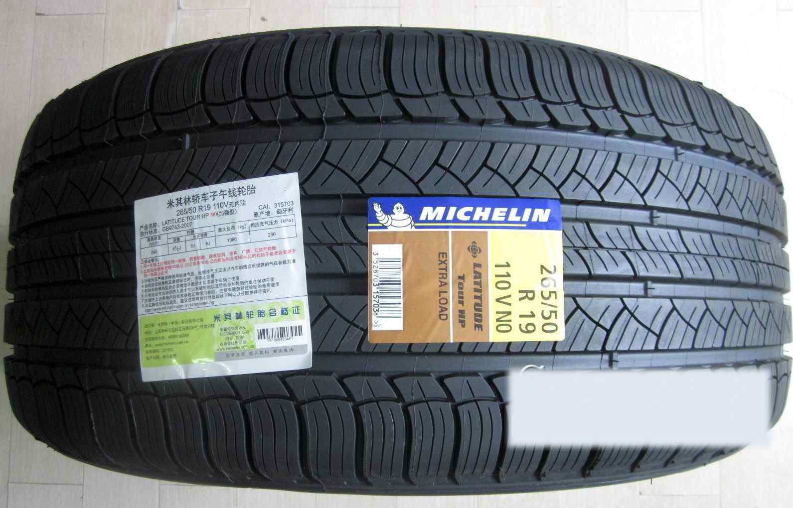 【淮安汽车轮胎】-淮安汽车轮胎价格