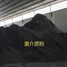 山东重介质粉供应商同人供重介质粉供应商业界口碑好