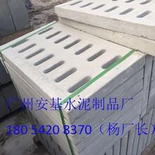 广州水泥沟盖板,佛山水泥沟盖板统一售价图片