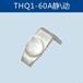 THQ1-60A触点,触头总成,联动控制台,触点组,触头组,触点总成