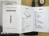 杭州说明书印刷,杭州说明书印刷价格,杭州说明书印刷厂家