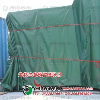 大型煤场专用防雨篷布-矿场篷布-篷布厂家
