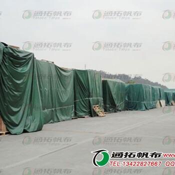 湖北煤场帆布批发-防水帆布生产厂-货场盖布加工