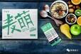 麦萌青汁好喝的麦萌青汁改善亚健康的麦萌青汁调理身体的麦萌青汁