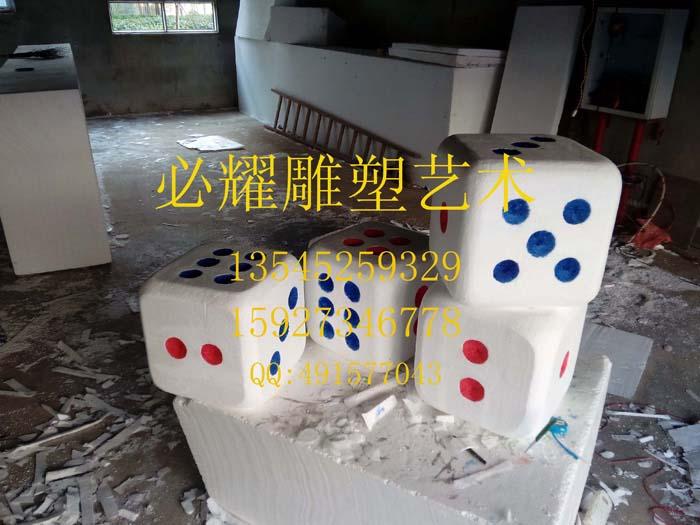 泡沫骰子制作,创意舞台道具泡沫雕塑找武汉必耀雕塑公司