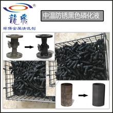 龍飛LF-5356中溫鋅錳磷化液黑色防銹磷化液鋼鐵耐蝕磷化皮膜劑圖片