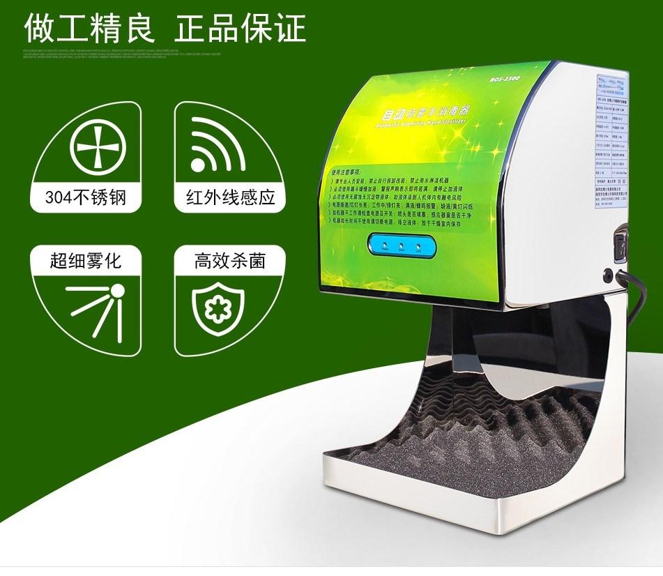 QS、GMP食品厂、药品厂自动感应手消毒器BOS2500