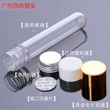 广东省pet塑料瓶生产厂家28牙透明管身试管面膜瓶图片