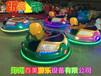 山东烟台新款激光对战儿童碰碰车相互对战更是有趣!