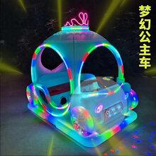 新款梦幻公主花车广场儿童电动车厂家直销的价格图片