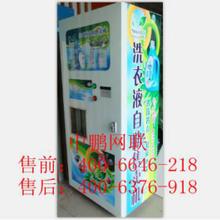 河北供应洗衣液自动售卖机图片