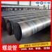 常德双面埋弧焊管,大口径防腐螺旋管,湖南螺旋管生产厂家