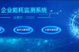 智能化自动化抄表_智能电子电力抄表系统_抄表采集系统