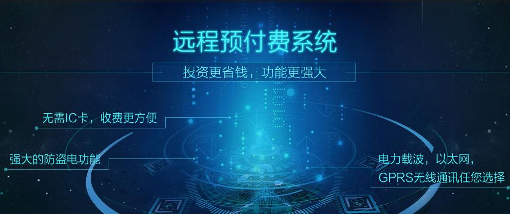 远程智能抄表管理系统_远程抄表解决方案系统原理