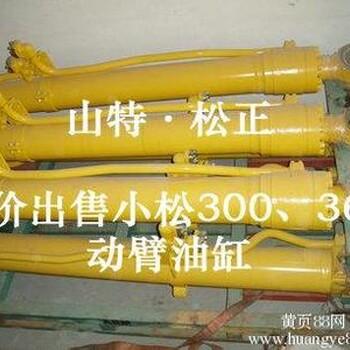小松200-8MO原廠動臂油缸總成現貨供應