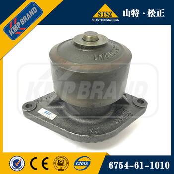 6754-61-1010小松PC200-7-8原廠發動機水泵