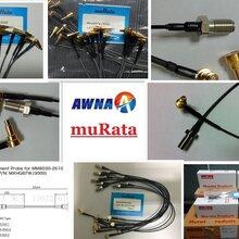 村田射频线MXHQ87WJ3000三代射频测试线图片