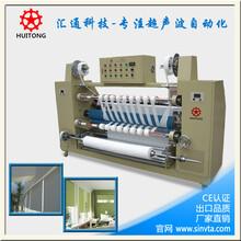 窗帘布料全自动超声波分条机HT-FCS213-汇通厂家自动化设备
