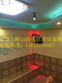 深圳防火汗蒸房材料安装公司图片4